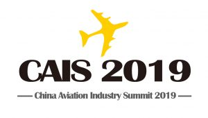 The 8th China Aviation Industry Summit 2019 was Successfully Concluded