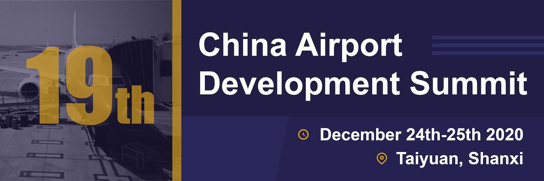 19th China Airport Development Summit