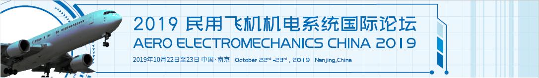 4th Aero Electromechanics China 2019 Successfully Held in Nanjing