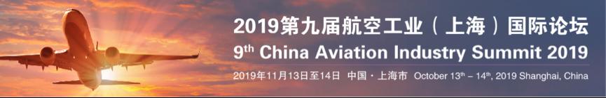 9th China Aviation Industry Summit 2019