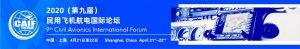 9th Civil Avionics International Forum 2020 was successfully held in Shanghai