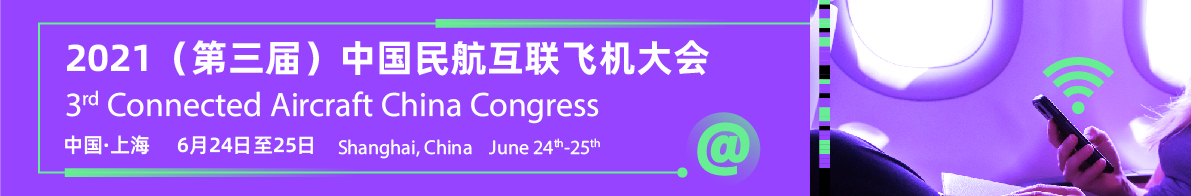 The 3rd Connected Aircraft China Congress 2021