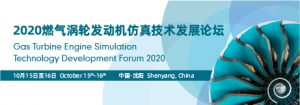 Gas Turbine Engine Simulation Technology Development Forum 2020 Was Successfully Held