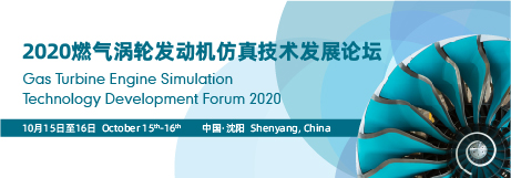 Gas Turbine Engine Simulation Technology Development Forum 2020