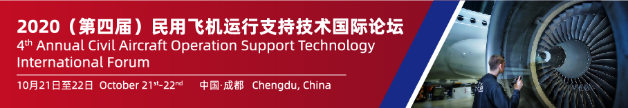 4th Annual Civil Aircraft Operation Support Technology International Forum