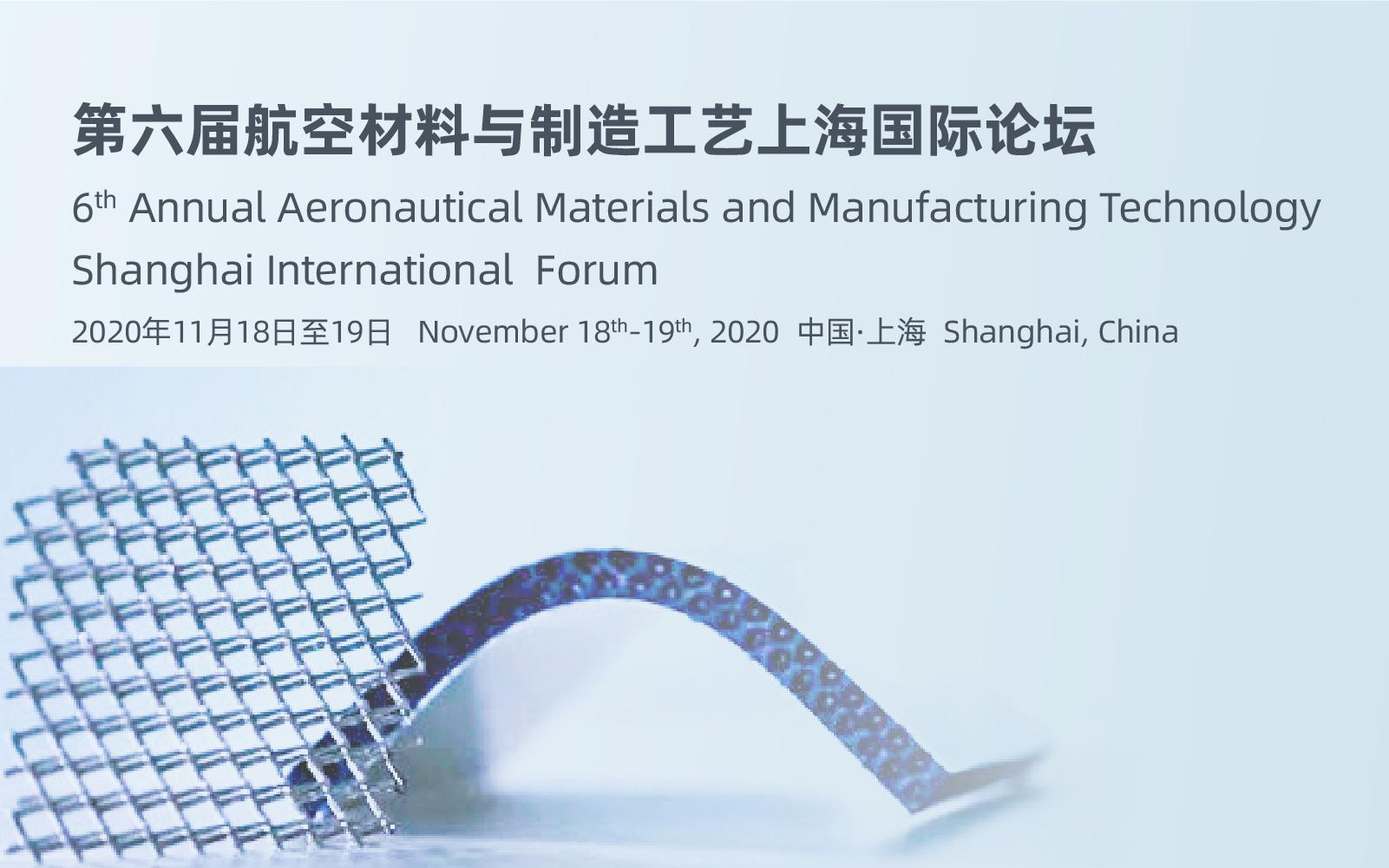 6th Annual Aeronautical Materials and Manufacturing Technology Shanghai International Forum